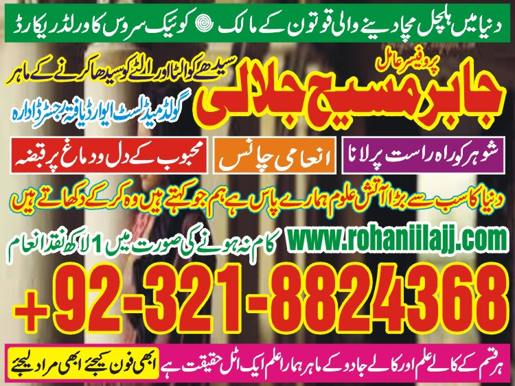 online istikhara and divorce problem and soulation
