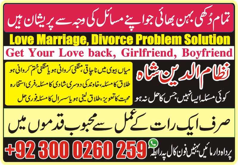 Get your love back, Love marriage specialist