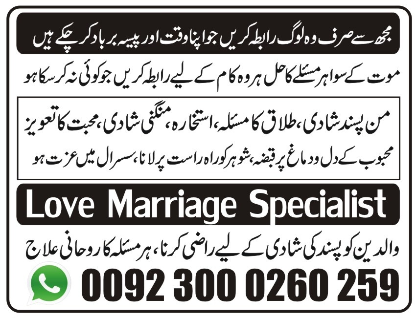 Love Marriage Spells, Love Problem Specialist, Love Marriage Specialist