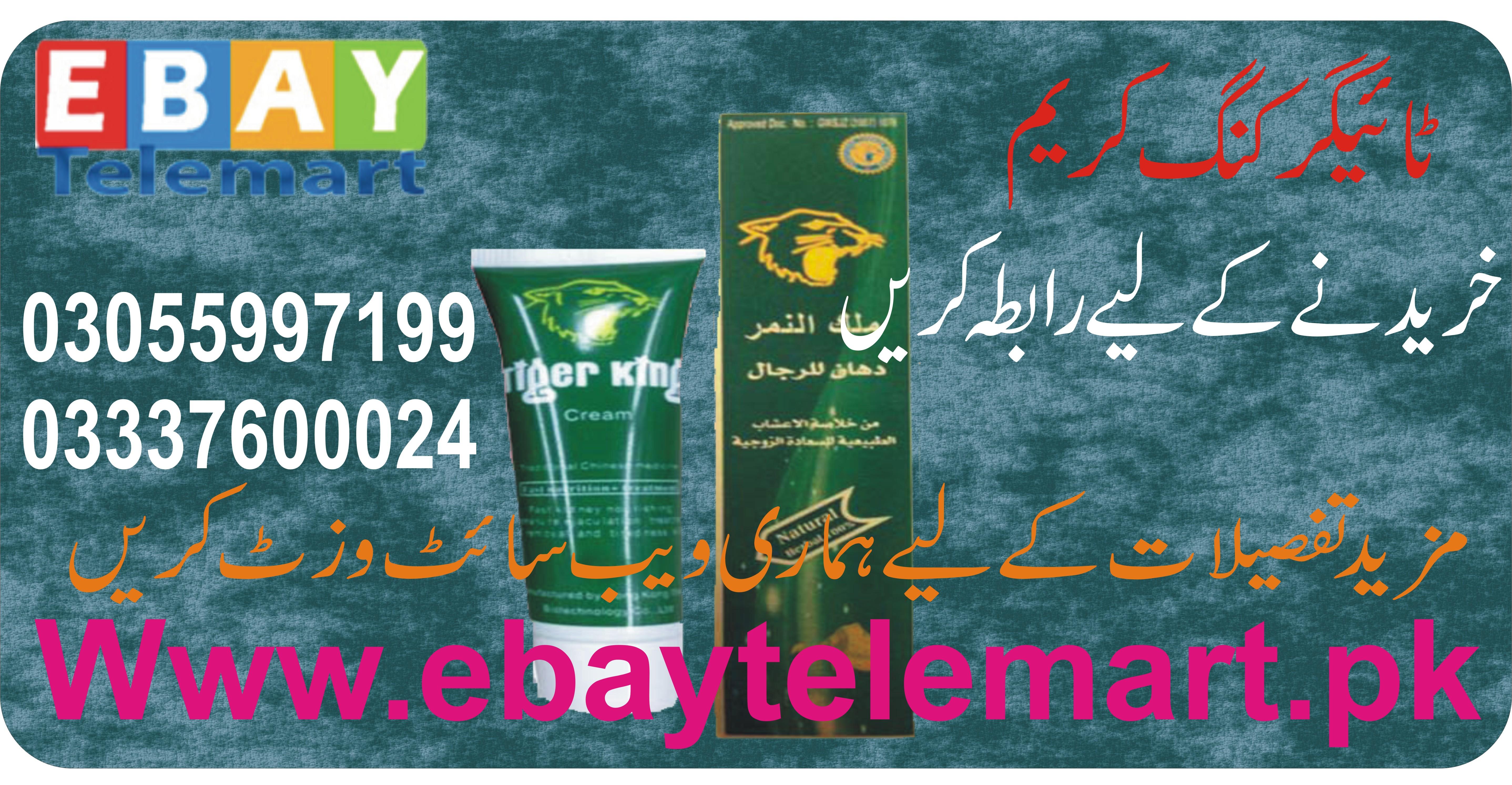 Tiger King Cream in Pakistan 03055997199
