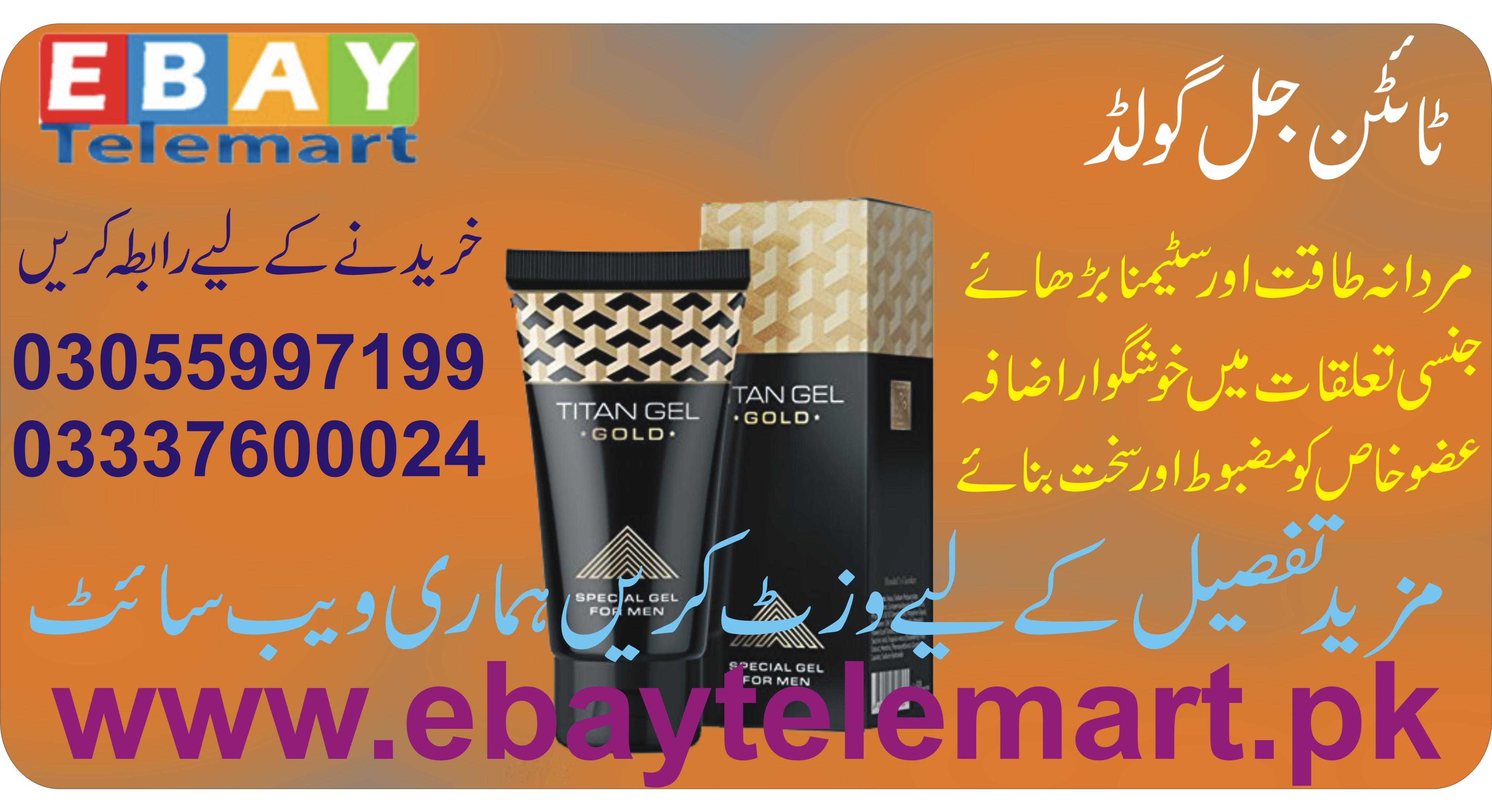 Titan Gel Gold Price in Pakistan 03055997199